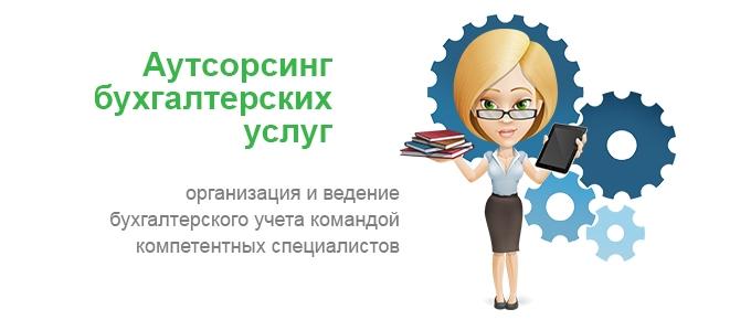 Бухгалтерия аутсорсинг для ип заявление на регистрацию в ифнс ип